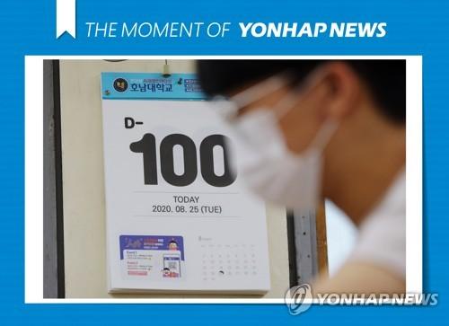 南韓高考倒計時100天 疫情反彈防控堪憂