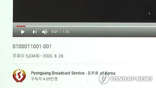 """朝鮮首次在優兔上傳對韓""""暗號廣播"""""""