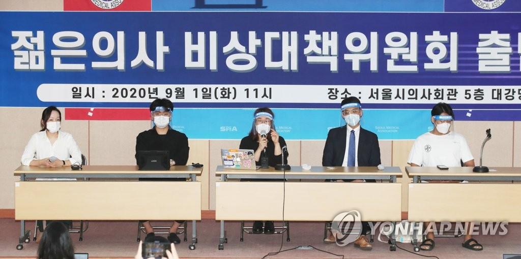 """9月1日,""""年輕醫師緊急對策委員會""""成立儀式在首爾市醫師會舉行。 韓聯社"""