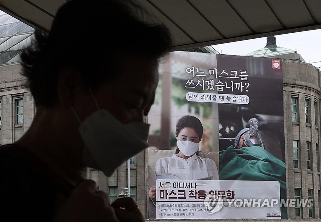 資料圖片:9月1日,位於首爾市中區的首爾圖書館外�椄E出強制要求民眾佩戴口罩的大型橫幅。 韓聯社