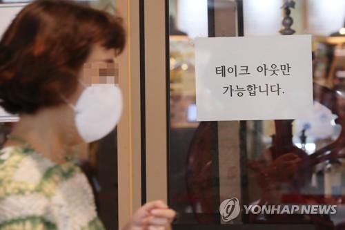 詳訊:韓首都圈加強版防疫措施延長一週至13日