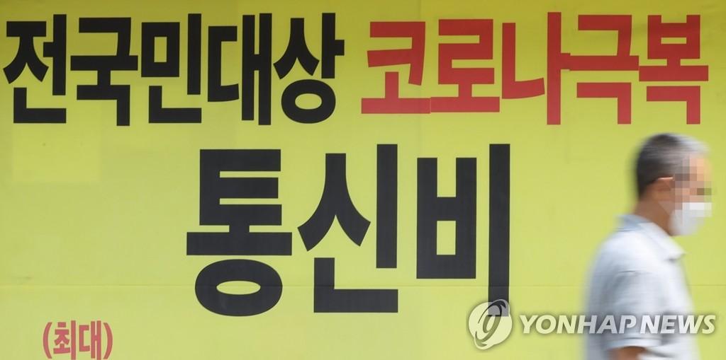 韓政府公佈全民通信補貼發放辦法
