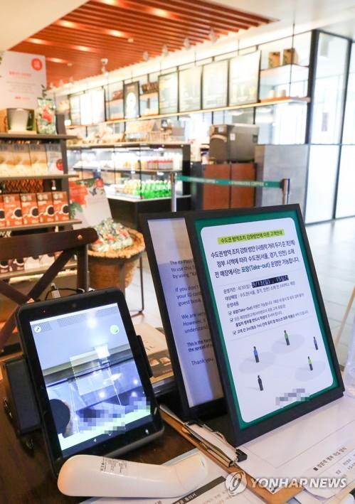 韓首都圈餐廳咖啡廳補習班等設施明起可正常營業