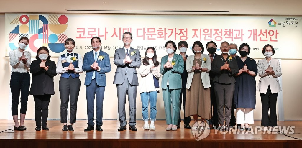 韓聯社舉辦論壇討論疫情下跨文化家庭政策
