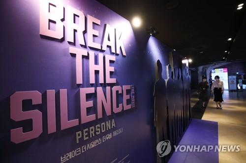 防彈第四部電影在韓上映