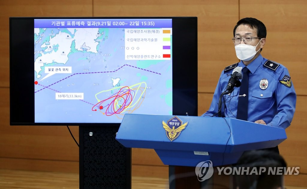 9月29日,南韓海洋警察廳公佈在延坪島海域失蹤後被朝射殺的公務員事件調查結果。 韓聯社