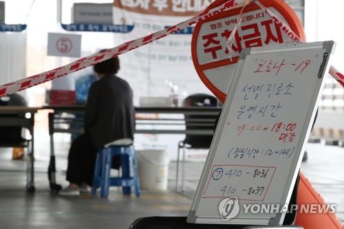 詳訊:南韓新增73例新冠確診病例 累計24164例