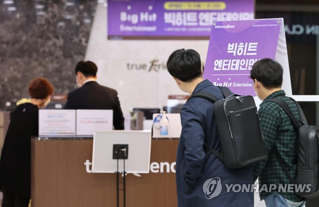 10月5日,在首爾汝矣島的南韓投資證券公司,散戶等待申購Big Hit娛樂股份。 韓聯社