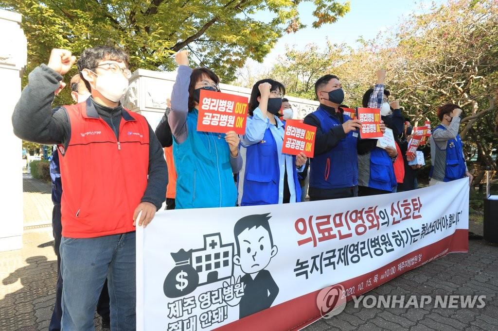 資料圖片:民眾反對綠地國際醫院開辦。 韓聯社