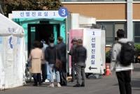 詳訊:南韓新增47例新冠確診病例 累計25035例
