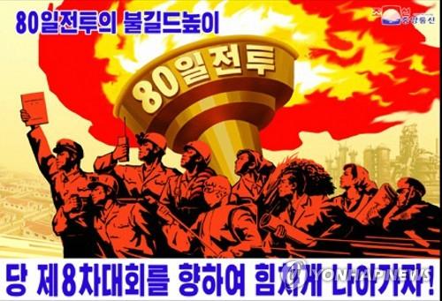 """朝鮮""""80天戰鬥""""宣傳畫"""