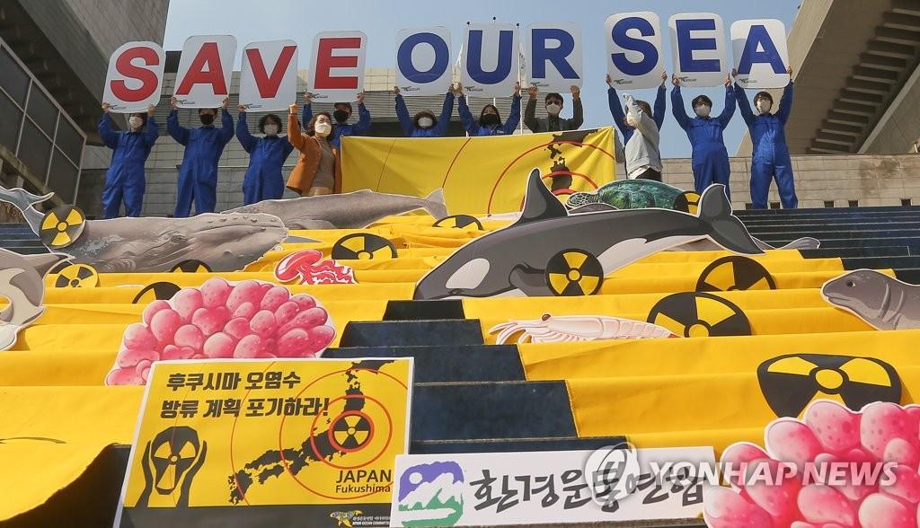 資料圖片:10月26日,在光化門,市民團體舉行記者會,敦促日方撤回核污水入海計劃。 韓聯社