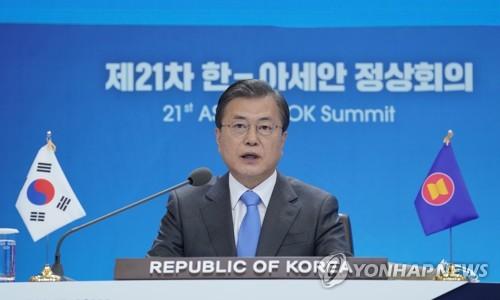 文在寅線上出席第21屆南韓-東盟峰會