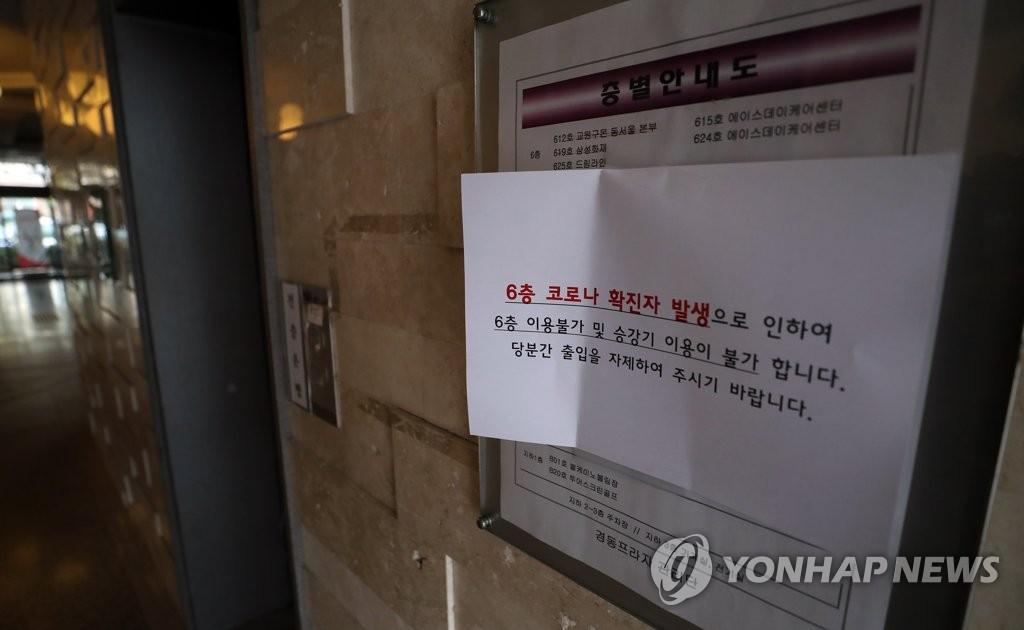 發生集體感染事件的健康護理中心 韓聯社