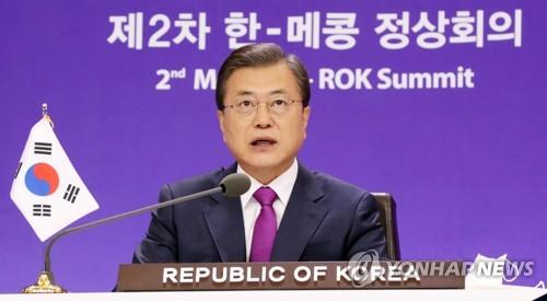 文在寅出席第二屆南韓與湄公河流域國家峰會
