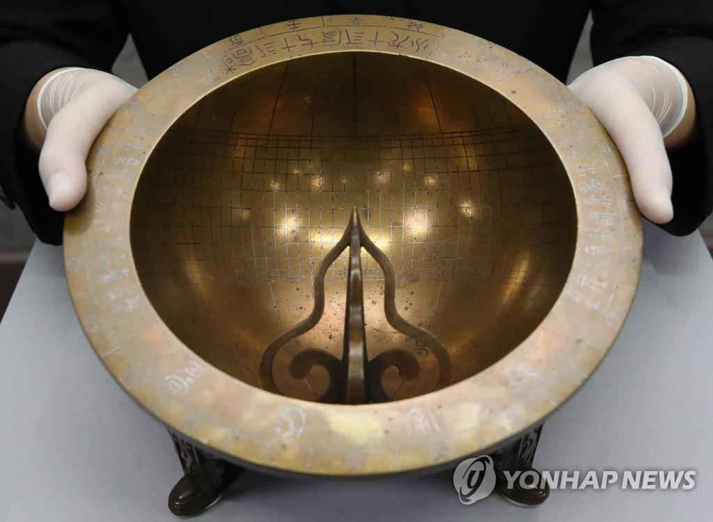 朝鮮王朝文物仰釜日晷重返故土
