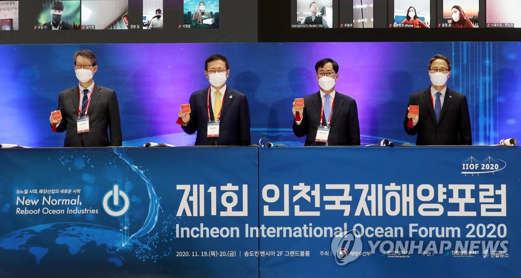 第一屆仁川國際海洋論壇閉幕
