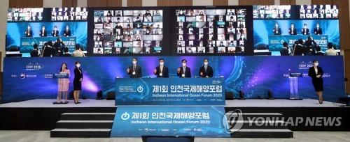 第一屆仁川國際海洋論壇開幕