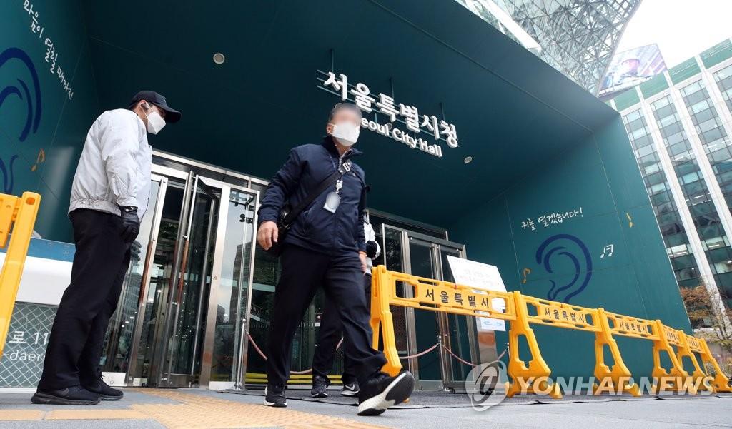 資料圖片:首爾市政府大樓被緊急封鎖。 韓聯社