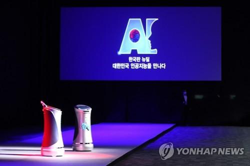 韓政府發佈數字新政推進計劃