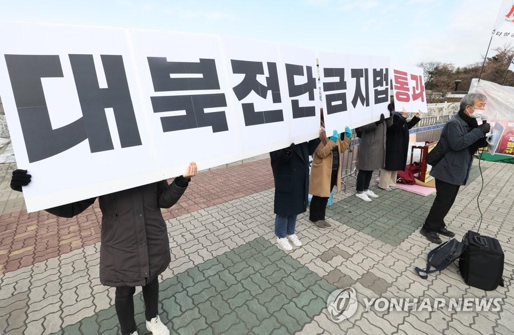 韓統一部支援立法禁止向朝發傳單維護公民安全
