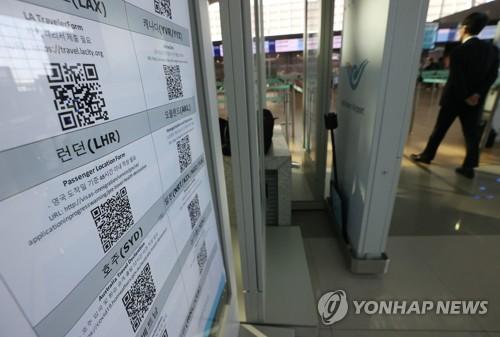南韓對英禁飛措施再延兩周