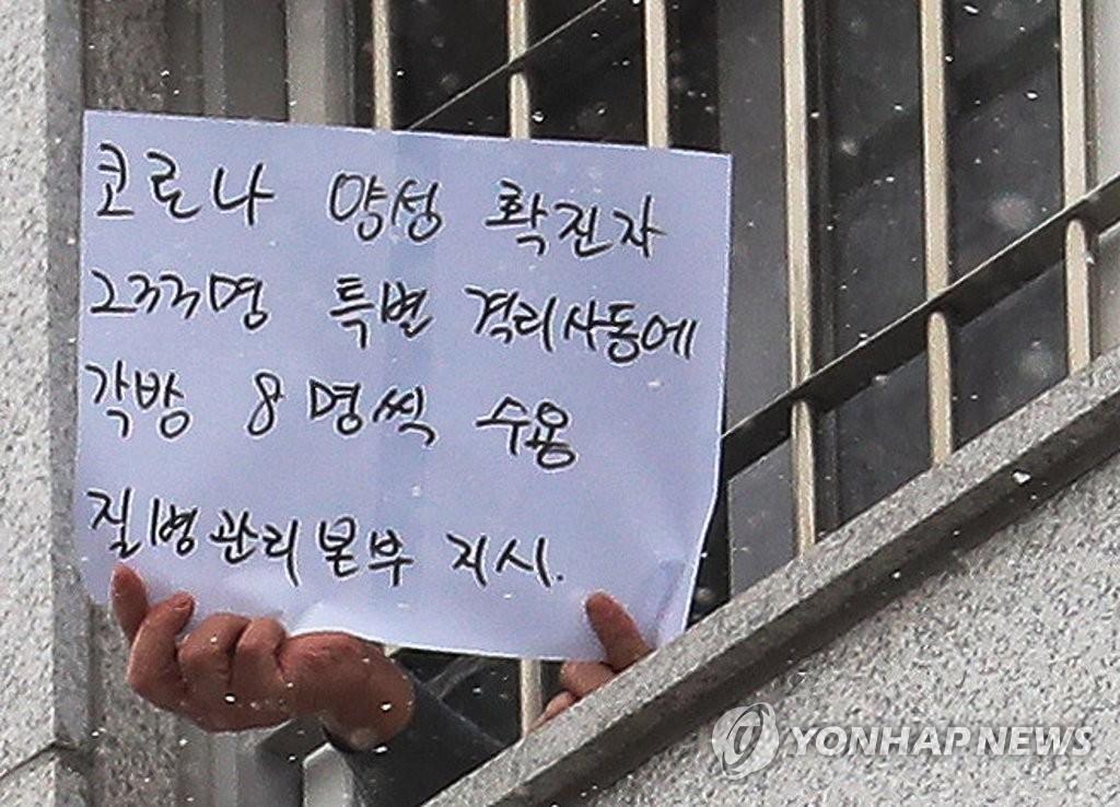 韓全境服刑場所防疫響應級別升至最高