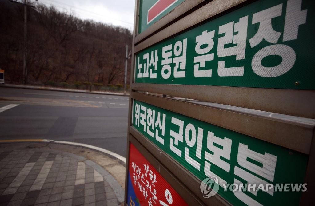 資料圖片:預備軍訓練場地 韓聯社