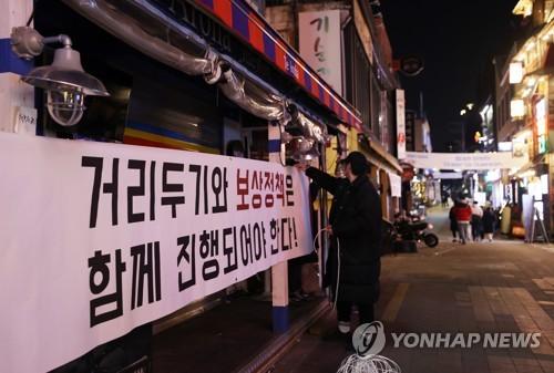 抗議政府防疫舉措