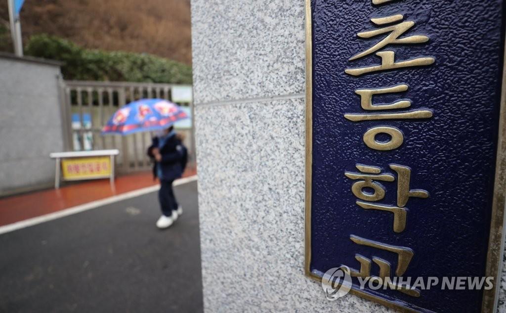 資料圖片:首爾市一小學的正門 韓聯社