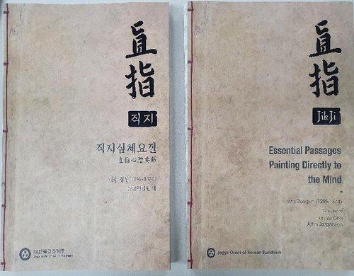 《直指》韓英文譯本發行