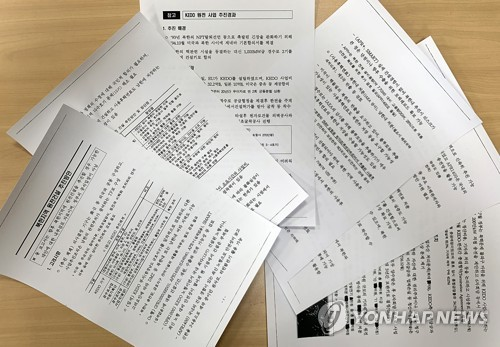 韓產業部公開涉朝核電文件辟謠