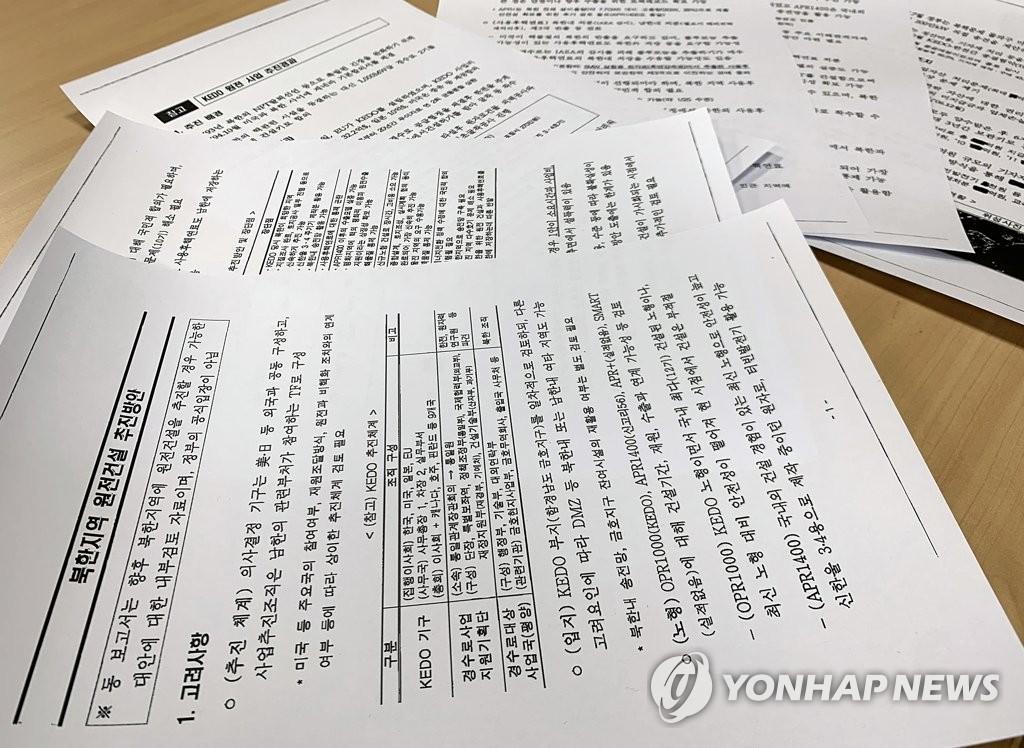 產業通商資源部1日公之於眾的涉朝核電文件 韓聯社