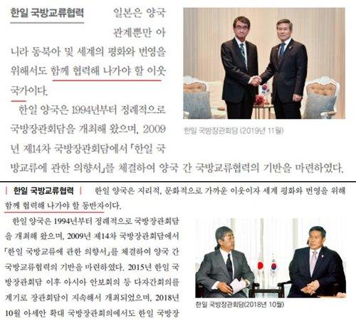 美國防部:韓日是域內最重要的同盟國