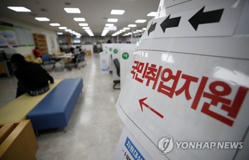 詳訊:韓2月就業人口同比減47.3萬人 失業率4.9%