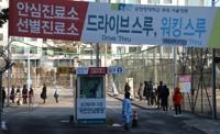 詳訊:南韓新增561例新冠確診病例 累計86128例