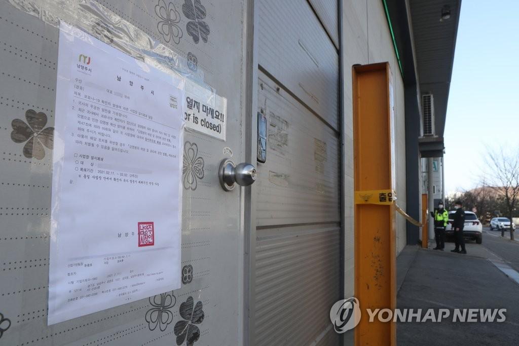 資料圖片:京畿道南楊州市一產業園區因疫情戰時關閉。 韓聯社
