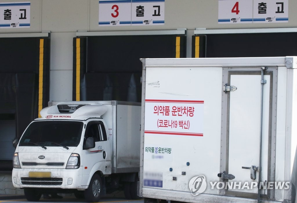 南韓實施第二次新冠疫苗運輸模擬演練