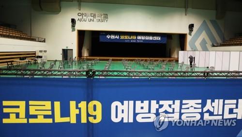 南韓26日啟動新冠疫苗接種工作