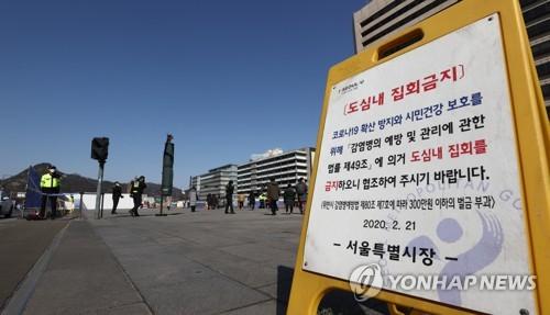 韓法院裁定禁止保守團體三一紀念日集會