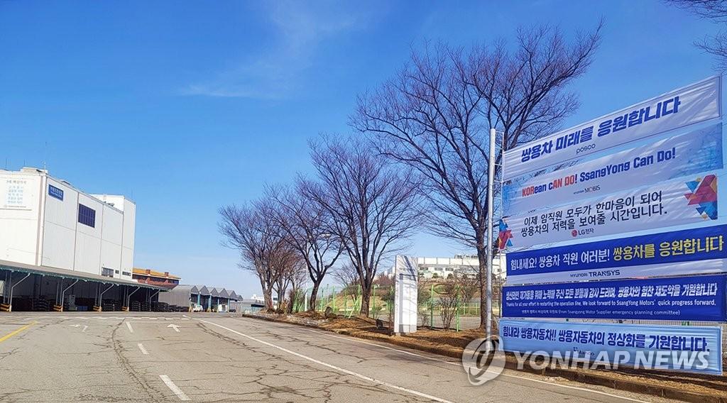 圖為雙龍汽車平澤工廠門口。韓聯社/雙龍汽車供圖(圖片嚴禁轉載複製)