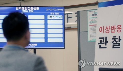 南韓新增疑似新冠疫苗異常反應806例