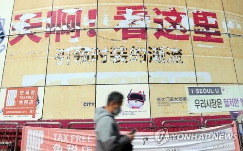 東大門中國顧客銳減