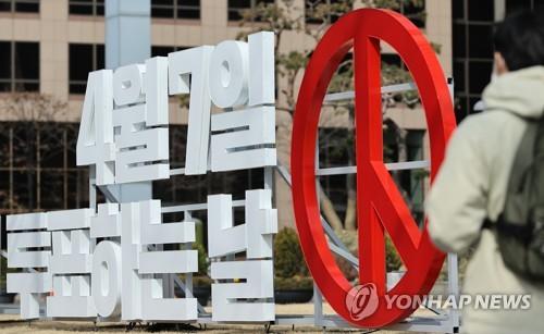 南韓四七再補選公益雕塑品
