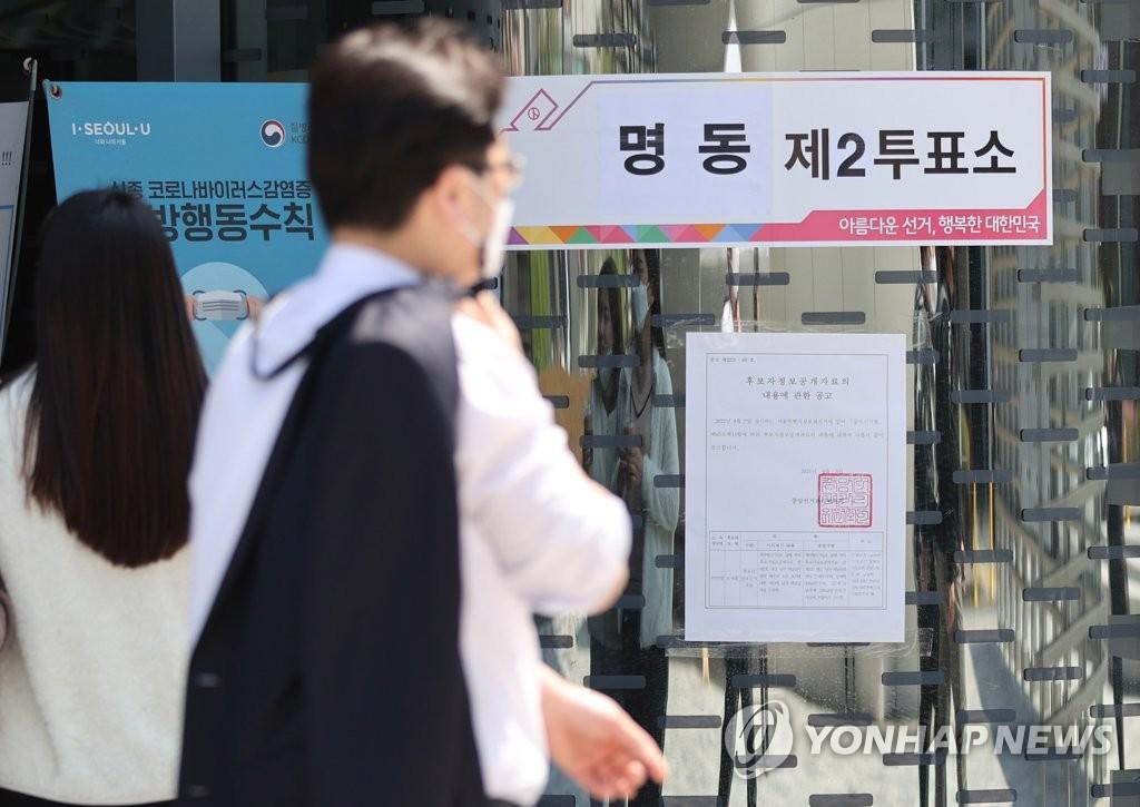 南韓四七再補選下午3時投票率42.9%