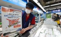 韓各大型超市繼續停售日產海鮮