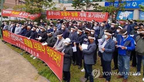濟州道民抗議日本核污水入海