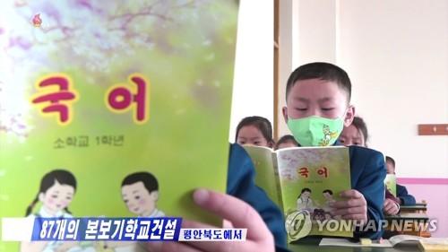 朝鮮各級學校或恢復面對面授課