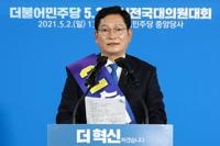 南韓執政黨選出新黨首 宋永吉當選