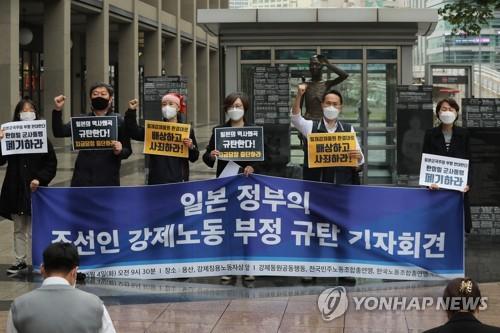 譴責日本歪曲強徵勞工歷史